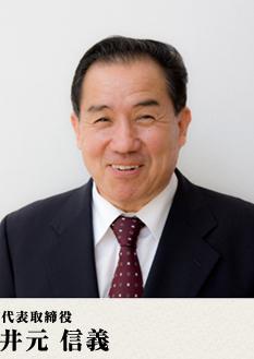 代表取締役 井本信義