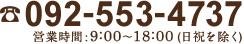092-553-4737