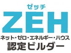 ZEHビルダー登録完了