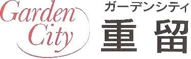 重留ロゴ2