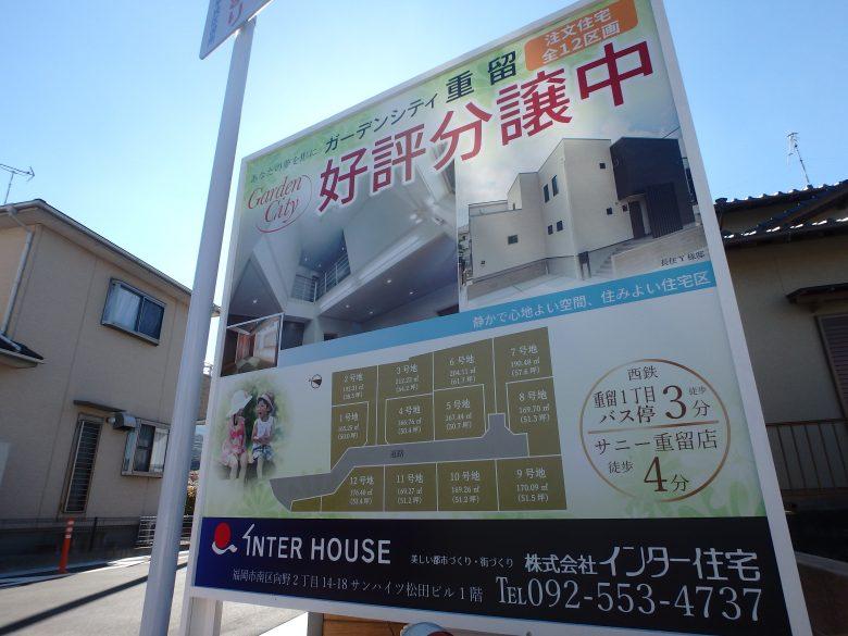 福岡市早良区ガーデンシティ重留 現地案内看板