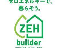 ZEH補助金に関するお知らせ