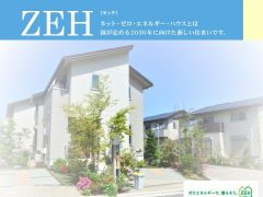 平成28年度ZEH支援事業 実績報告