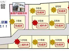 最新情報◆2018年◆新たに分譲地の売出しを予定しております!!