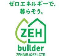 ZEHビルダー登録ロゴ インター住宅