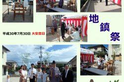 【地鎮祭】筑紫郡那珂川町・I邸◆注文住宅◆自由設計