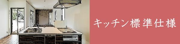 福岡市注文住宅 キッチン標準仕様