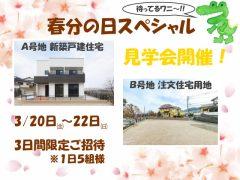 福岡 注文住宅 見学会 春分の日スペシャル